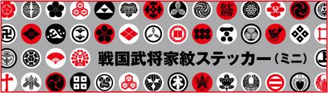 戦国武将家紋ステッカー(ミニ)