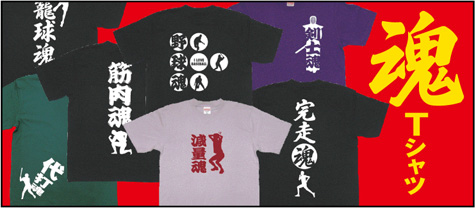 魂Tシャツ