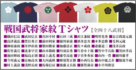 戦国武将家紋Tシャツ