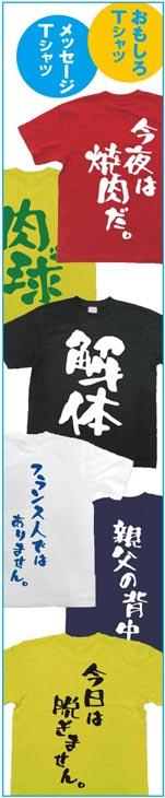 おもしろTシャツ・メッセージTシャツ