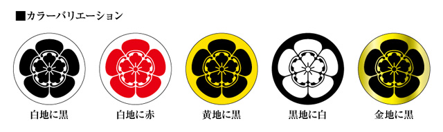 戦国武将家紋ストラップ(ドーム型)「織田信長・信忠」