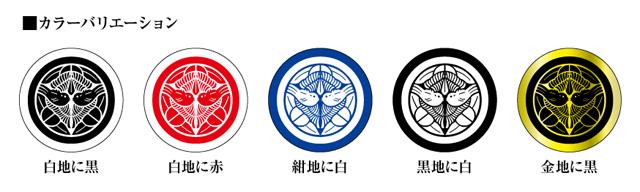 戦国武将家紋ストラップ(ドーム型)「上杉謙信・景勝」
