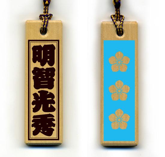 戦国武将木札ストラップ・明智光秀/軍旗2