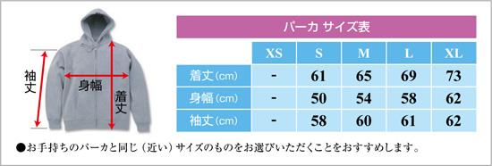 ジップパーカーサイズ表