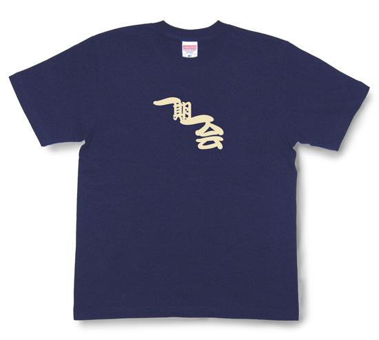 四字熟語のTシャツ「一期一会」ネイビー1