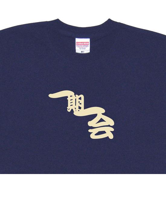 四字熟語のTシャツ「一期一会」ネイビー2