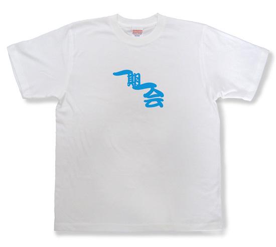 四字熟語のTシャツ「一期一会」ホワイト1