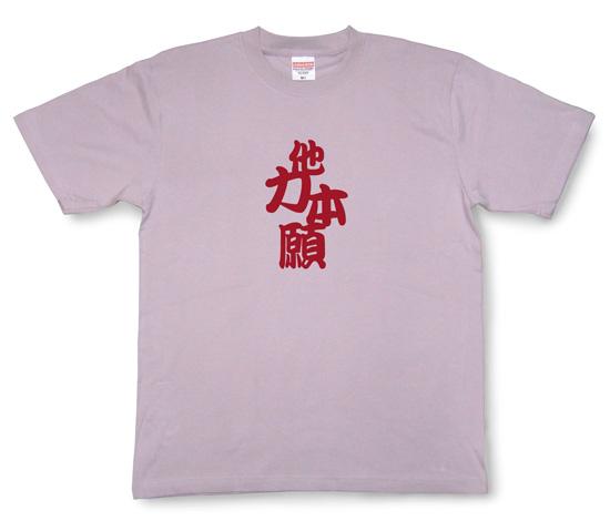 四字熟語のTシャツ「他力本願」モーブ1