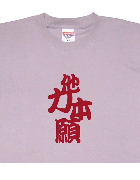 四字熟語のTシャツ「他力本願」モーブ2