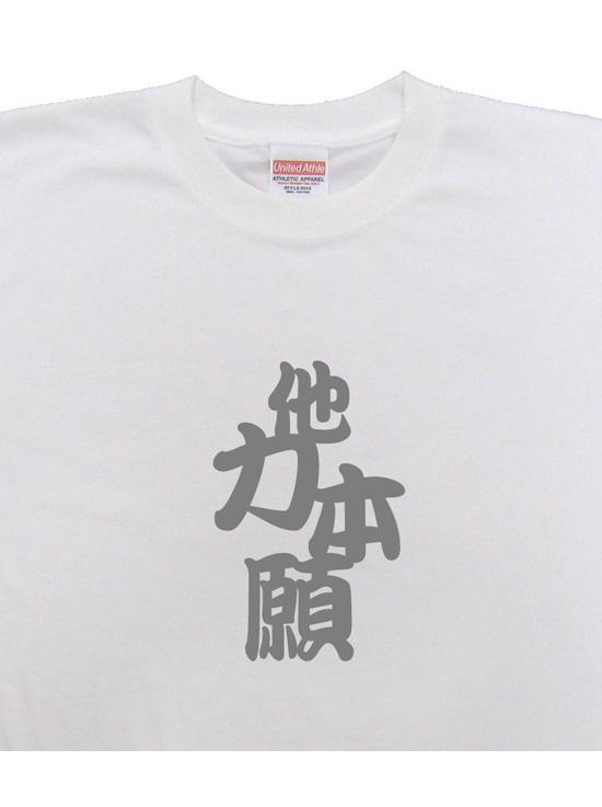 四字熟語のTシャツ「他力本願」ホワイト2