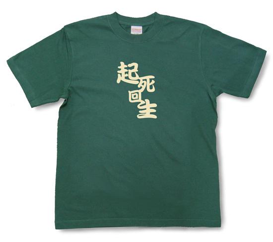 四字熟語のTシャツ「起死回生」アイビーグリーン1