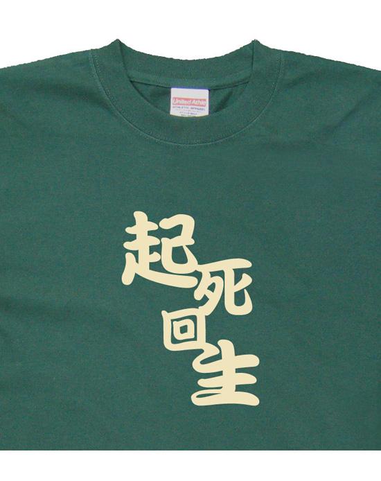 四字熟語のTシャツ「起死回生」アイビーグリーン2