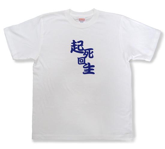 四字熟語のTシャツ「起死回生」ホワイト1