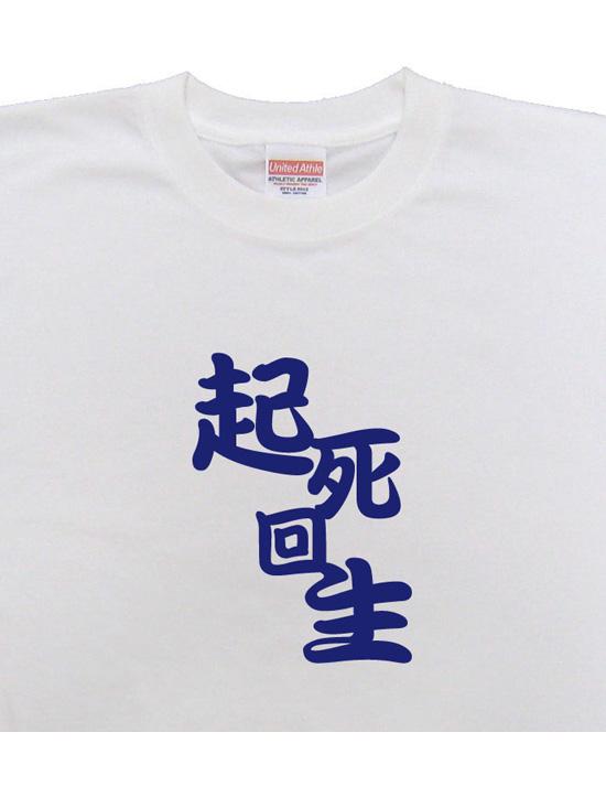 四字熟語のTシャツ「起死回生」ホワイト2
