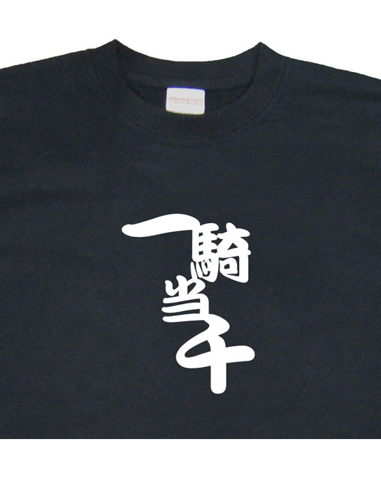 四字熟語のTシャツ「一騎当千」ブラック2
