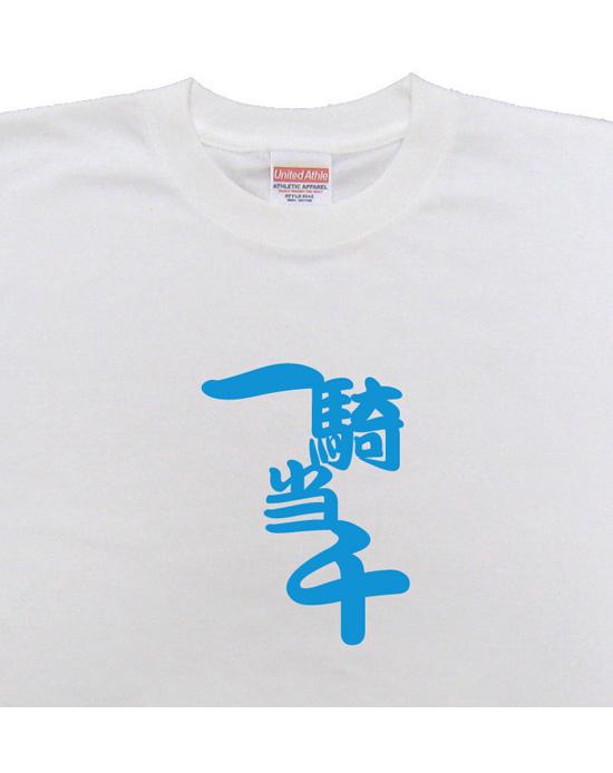四字熟語のTシャツ「一騎当千」ホワイト2