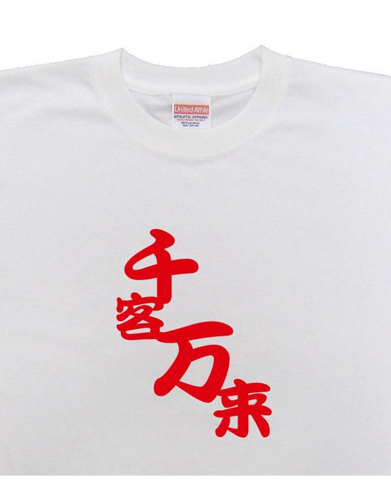 四字熟語のTシャツ「千客万来」ホワイト2