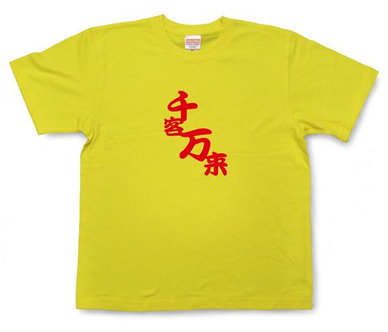 四字熟語のTシャツ「千客万来」イエロー1