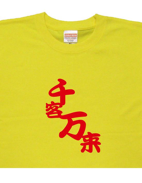四字熟語のTシャツ「千客万来」イエロー2