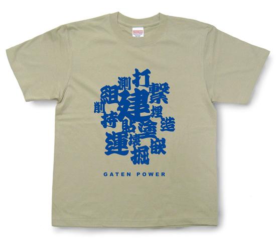 ガテン系漢字Tシャツライトベージュ1