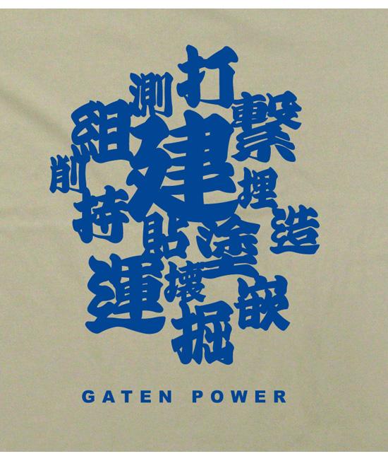 ガテン系漢字Tシャツライトベージュ2