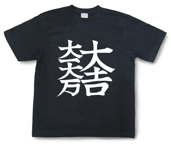 戦国武将Tシャツ・石田三成「大一大万大吉」3_1