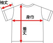 和風Tシャツ販売【和組】Tシャツサイズ表